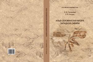Альб-Сеноманская флора Сибири