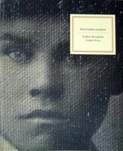Анатомия памяти. А. Макаревич А. Бель