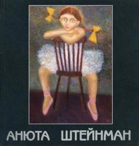 Анюта Штейнман