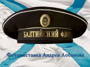 Балтийский флот. Фото выставка