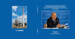 Визит В. В. Путина. Кириши