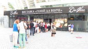 Входная группа в Киеве