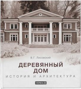Деревянный дом. История и архитектура. Honka