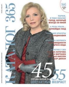 Каталог 365 №06