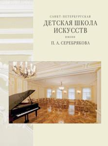 Музыкальная школа им Серебрякова