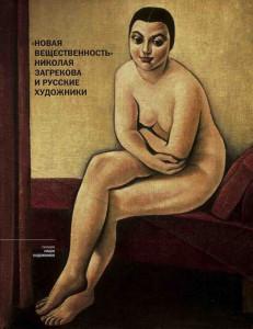 Новая вещественность. Н. Загрекова и русские художники