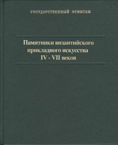 Памятники византийского прикладного искусстве VI-VII  веков