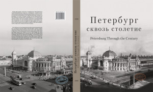 Петербург сквозь столетие