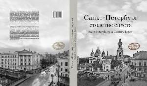 Петербург столетие спустя