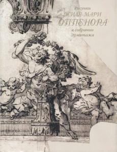 Рисунки Жиля-Мари Оппенора в собрании эрмитажа