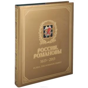 Россия,Романовы 1613-2013