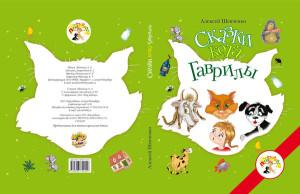 Сказки кота Гаврилы