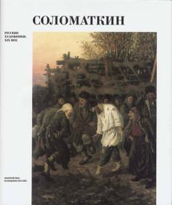 Соломаткин