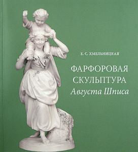 Фарфоровая скульптура Августа Шписа