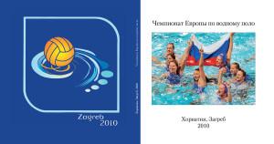 Чемпионат Европы по водному поло. Загреб. 2010