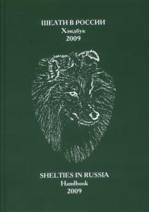 Шелти в России