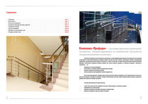 Booklet_Proform