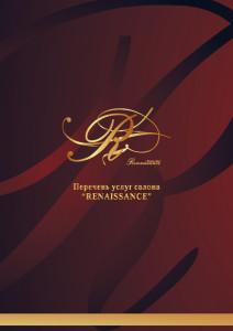 Renaissance_price_Page_01