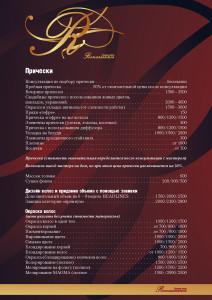 Renaissance_price_Page_03