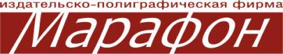 """Издательско-полиграфическая фирма """"МАРАФОН"""""""
